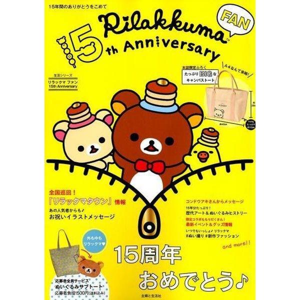 リラックマファン15th Anniversary(生活シリーズ) [ムックその他]