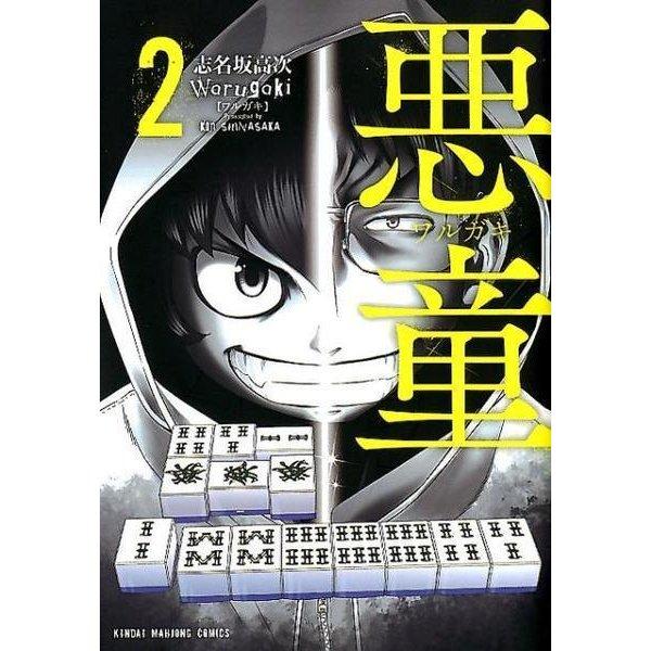 悪童-ワルガキ 2(近代麻雀コミックス) [コミック]
