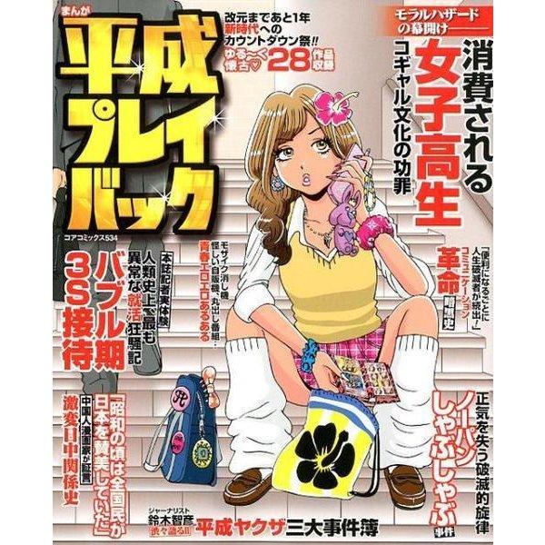 まんが平成プレイバック(コアコミックス 534) [コミック]