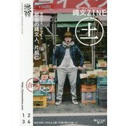 縄文ZINE(土)―1、2、3、4合本(縄文ZINE Books) [単行本]