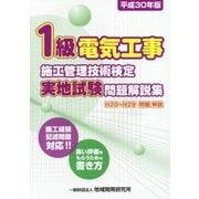 1級電気工事施工管理技術検定実地試験問題解説集〈平成30年版〉 [単行本]