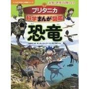ブリタニカ科学まんが図鑑 恐竜 [単行本]