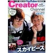 Creator Channel Vol.11 [ムック・その他]
