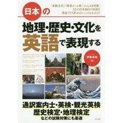日本の地理・歴史・文化を英語で表現する [単行本]