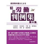 経営側弁護士による精選労働判例集〈第8集〉 [単行本]