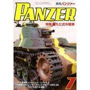 PANZER (パンツアー) 2018年 07月号 [雑誌]