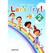 Let's Try! 2-新学習指導要領対応小学校外国語活動教材 [単行本]