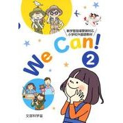 We Can! 2-新学習指導要領対応小学校外国語教材 [単行本]