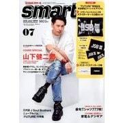 Smart(スマート) 山下健二郎ver. 2018年 07月号 [雑誌]