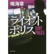 ライオットポリス(角川文庫) [文庫]