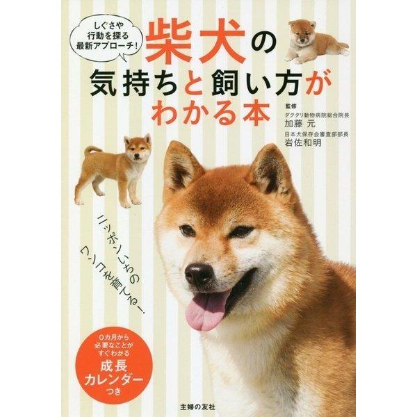 柴犬の気持ちと飼い方がわかる本 [単行本]