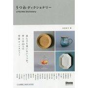 うつわディクショナリー(madame FIGARO BOOKS) [単行本]