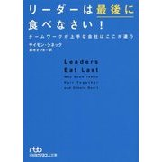 リーダーは最後に食べなさい!―チームワークが上手な会社はここが違う(日経ビジネス人文庫) [文庫]