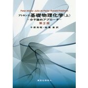 アトキンス基礎物理化学〈上〉―分子論的アプローチ 第2版 [単行本]