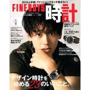 FINEBOYS時計 VOL.14-FINEBOYS+(PLUS)WATCH(HINODE MOOK 515) [ムックその他]