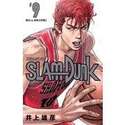 SLAM DUNK 新装再編版 9(愛蔵版コミックス) [コミック]