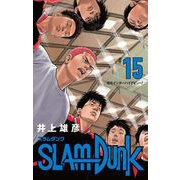 SLAM DUNK 新装再編版 15(愛蔵版コミックス) [コミック]