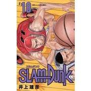 SLAM DUNK 新装再編版 18(愛蔵版コミックス) [コミック]
