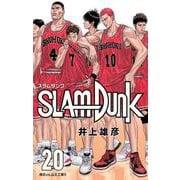 SLAM DUNK 新装再編版 20(愛蔵版コミックス) [コミック]