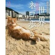 岩合光昭の世界ネコ歩き〈2〉 [単行本]