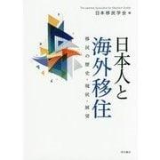 日本人と海外移住―移民の歴史・現状・展望 [単行本]