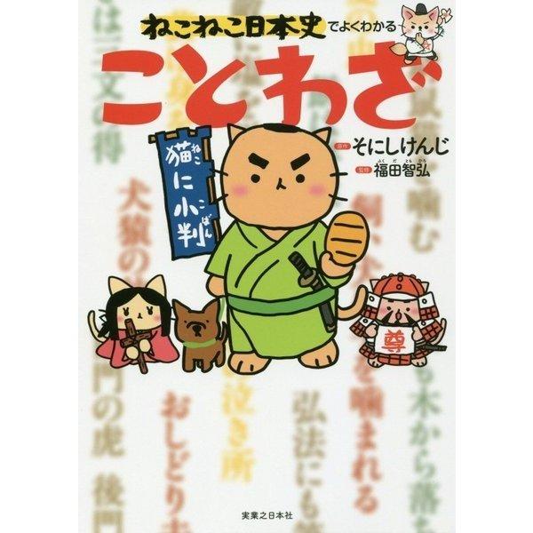 ねこねこ日本史でよくわかることわざ [単行本]