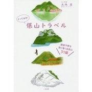 とっておき!低山トラベル―関東平野を取り巻く名低山31座 [単行本]