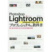 Photoshop Lightroom Classic CC/CCプロフェッショナルの教科書―思い通りの写真に仕上げるRAW現像の技術 [単行本]