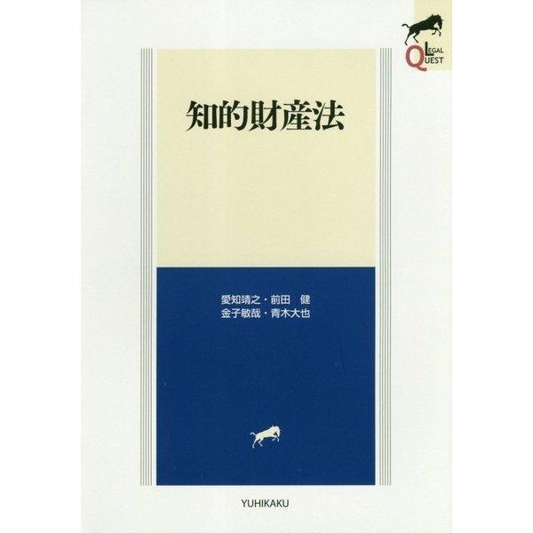 知的財産法(LEGAL QUEST) [全集叢書]