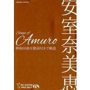 Songs of Amuro [単行本]