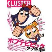 CLUSTER(クラスタ)ポプテピピック [ムック・その他]