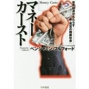 マネーカースト―世界経済がもたらす「新・貧富の階級社会」 [単行本]