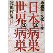 地政学と文化から学ぶ日本の病巣 世界の病巣 [単行本]
