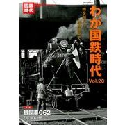 わが国鉄時代 Vol.20 (NEKO MOOK) [ムック・その他]