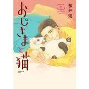 おじさまと猫(2) (ガンガンコミックスpixiv) [コミック]