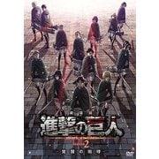 劇場版 進撃の巨人 Season 2 -覚醒の咆哮-