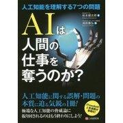 AIは人間の仕事を奪うのか?―人工知能を理解する7つの問題 [単行本]