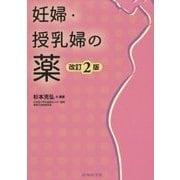 妊婦・授乳婦の薬 改訂2版 [単行本]