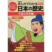まんがでわかる日本の歴史〈第2巻〉天皇の世紀編 新装版 [単行本]