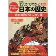 まんがでわかる日本の歴史〈第3巻〉武家政治のはじまり編 新装版 [単行本]