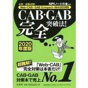 必勝・就職試験!CAB・GAB完全突破法!〈2020年度版〉―Web-CAB・GAB Compact・IMAGES対応 [単行本]