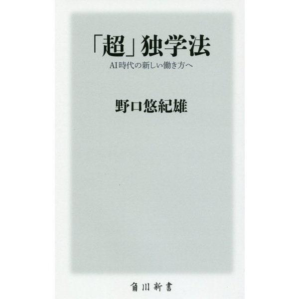 「超」独学法―AI時代の新しい働き方へ(角川新書) [新書]