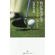 ロジカルゴルフ スイングマネジメント(日経プレミアシリーズ) [新書]