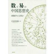 数と易の中国思想史―術数学とは何か [単行本]