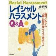 レイシャルハラスメントQ&A―職場、学校での人種・民族的嫌がらせを防止する [単行本]