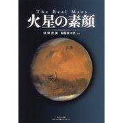 The Real Mars 火星の素顔 [単行本]