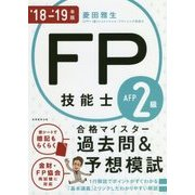 FP技能士2級・AFP合格マイスター過去問&予想模試〈'18-'19年版〉 [単行本]