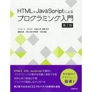 HTML+JavaScriptによるプログラミング入門 第2版 [単行本]