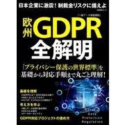 欧州GDPR(一般データ保護規則)全解明-日本企業に激震!制裁金リスクに備えよ(日経BPムック) [ムックその他]