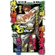 KING GOLF<32>(少年サンデーコミックス) [コミック]